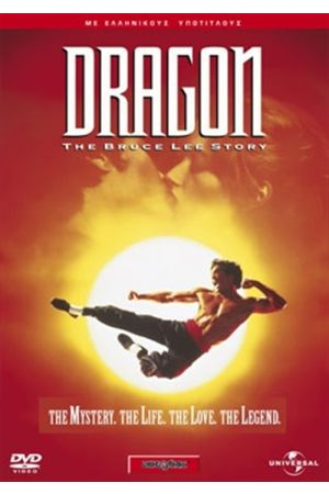 DRAGON-THE BRUCE LEE STORY