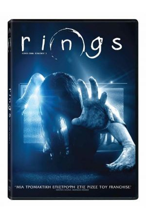RINGS: ΣΗΜΑ ΚΙΝΔΥΝΟΥ 3
