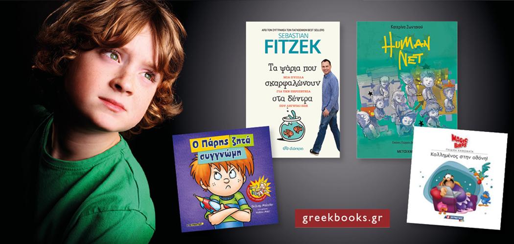 Παιδική λογοτεχνια: 4+1 πράγματα που πρέπει να προσέξουν οι γονείς!