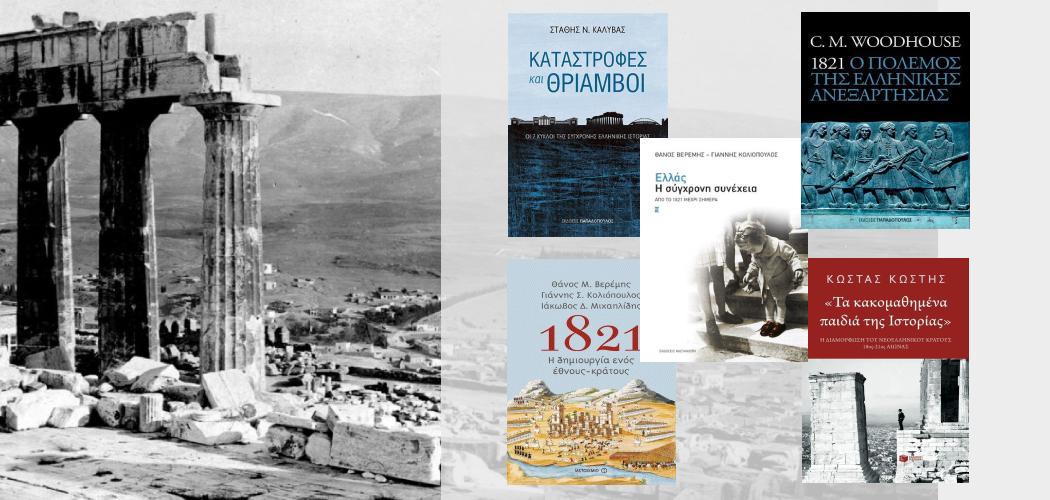 7 Ιστορικά Βιβλία για τη σύγχρονη Ελλάδα