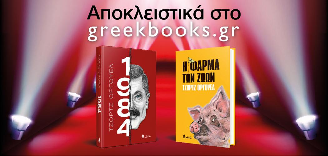 Αποκλειστικά στο greekbooks.gr