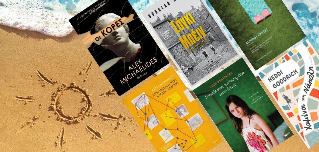 Λογοτεχνια Ιουλίου: 5+1 βιβλία που θα πάρεις στην παραλία!