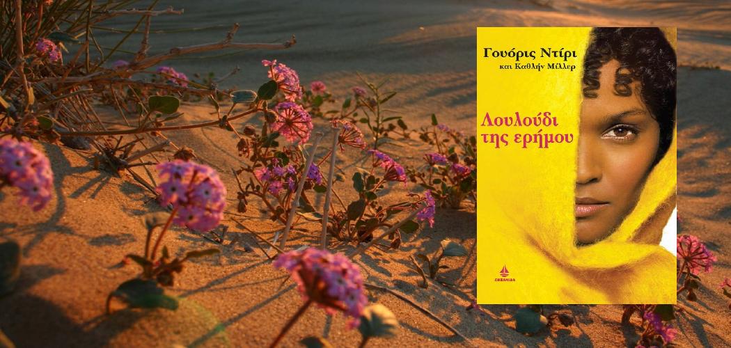 Το λουλούδι της ερήμου: Ένα επίκαιρο βιβλίο