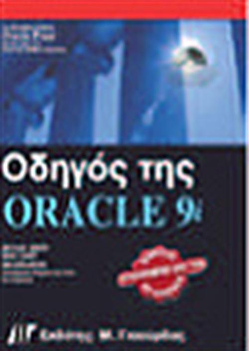 ΟΔΗΓΟΣ ΤΗΣ ORACLE 9i