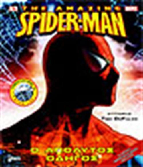 THE AMAZING SPIDER MAN Ο ΑΠΟΛΥΤΟΣ ΟΔΗΓΟΣ