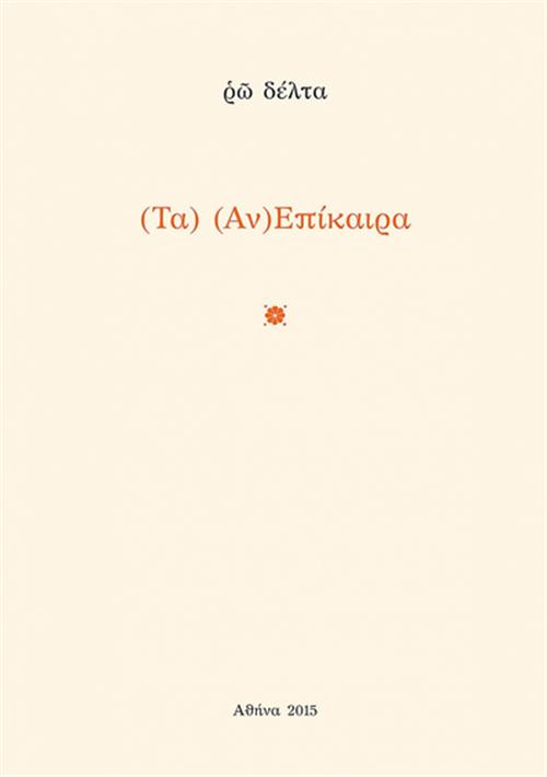 (ΤΑ) (ΑΝ)ΕΠΙΚΑΙΡΑ