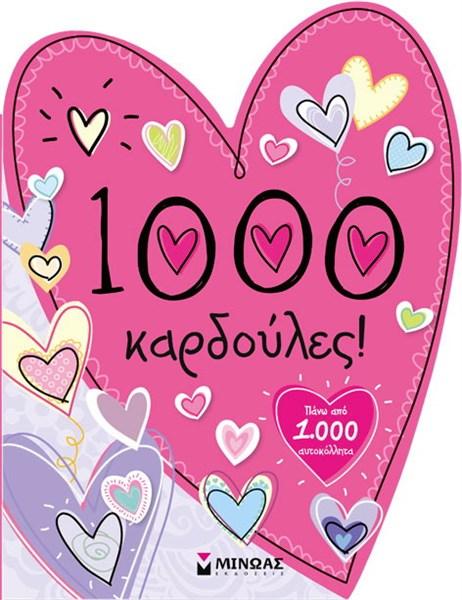 1000 ΚΑΡΔΟΥΛΕΣ