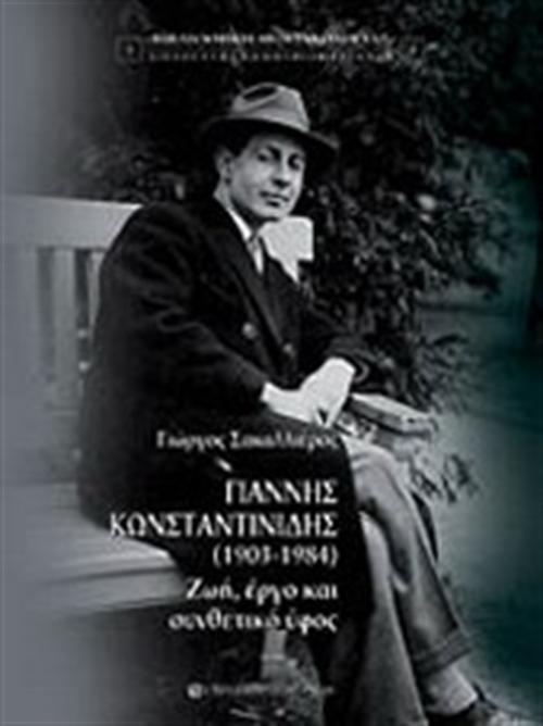 ΓΙΑΝΝΗΣ ΚΩΝΣΤΑΝΤΙΝΙΔΗΣ (1903-1984)