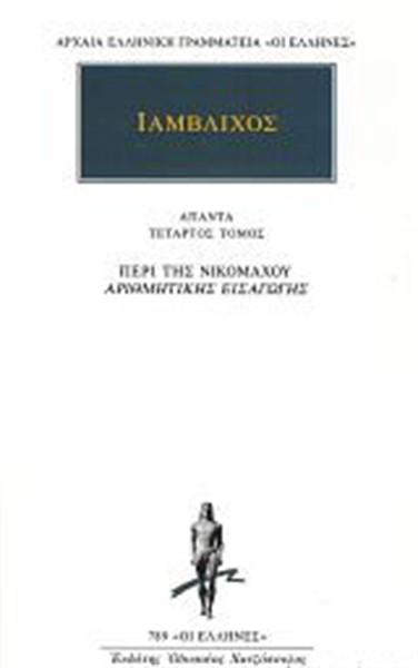 ΑΠΑΝΤΑ ΙΑΜΒΛΙΧΟΥ: ΠΕΡΙ ΤΗΣ ΝΙΚΟΜΑΧΟΥ ΑΡΙΘΜΗΤΙΚΗΣ ΕΙΣΑΓΩΓΗΣ