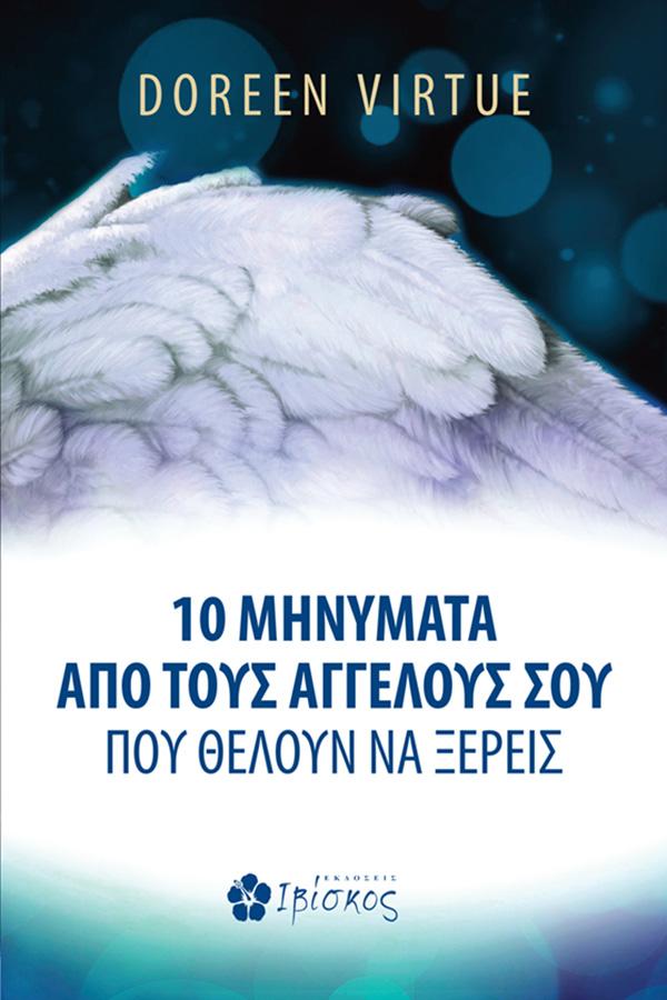 10 ΜΗΝΥΜΑΤΑ ΑΠΟ ΤΟΥΣ ΑΓΓΕΛΟΥΣ ΣΟΥ ΠΟΥ ΘΕΛΟΥΝ ΝΑ ΞΕΡΕΙΣ