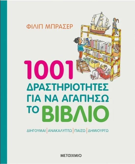 1001 ΔΡΑΣΤΗΡΙΟΤΗΤΕΣ ΓΙΑ ΝΑ ΑΓΑΠΗΣΩ ΕΝΑ ΒΙΒΛΙΟ