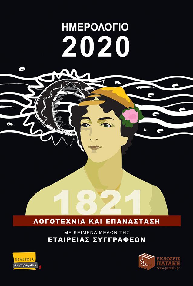 ΕΒΔΟΜΑΔΙΑΙΟ ΗΜΕΡΟΛΟΓΙΟ 2020: ΛΟΓΟΤΕΧΝΙΑ ΚΑΙ ΕΠΑΝΑΣΤΑΣΗ
