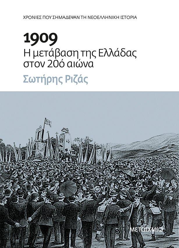1909 Η ΜΕΤΑΒΑΣΗ ΤΗΣ ΕΛΛΑΔΑΣ ΣΤΟΝ 20ο ΑΙΩΝΑ