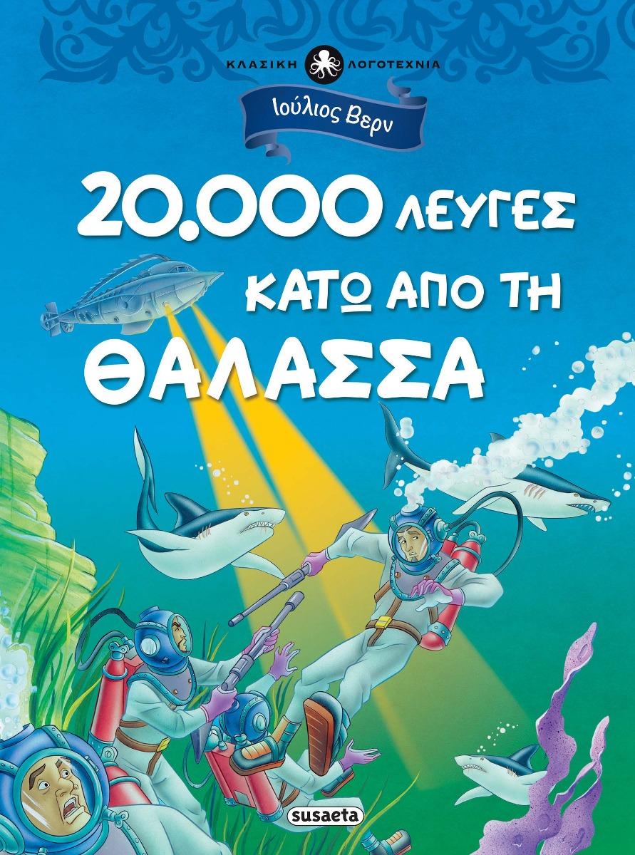 20.000 ΛΕΥΓΕΣ ΚΑΤΩ ΑΠΟ ΤΗ ΘΑΛΑΣΣΑ (ΚΛΑΣΙΚΗ ΛΟΓΟΤΕΧΝΙΑ)