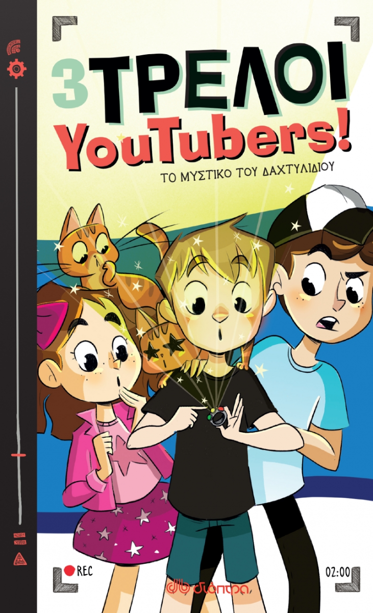3 ΤΡΕΛΟΙ YOUTUBERS!: ΤΟ ΜΥΣΤΙΚΟ ΤΟΥ ΔΑΧΤΥΛΙΔΙΟΥ (Νο 2)