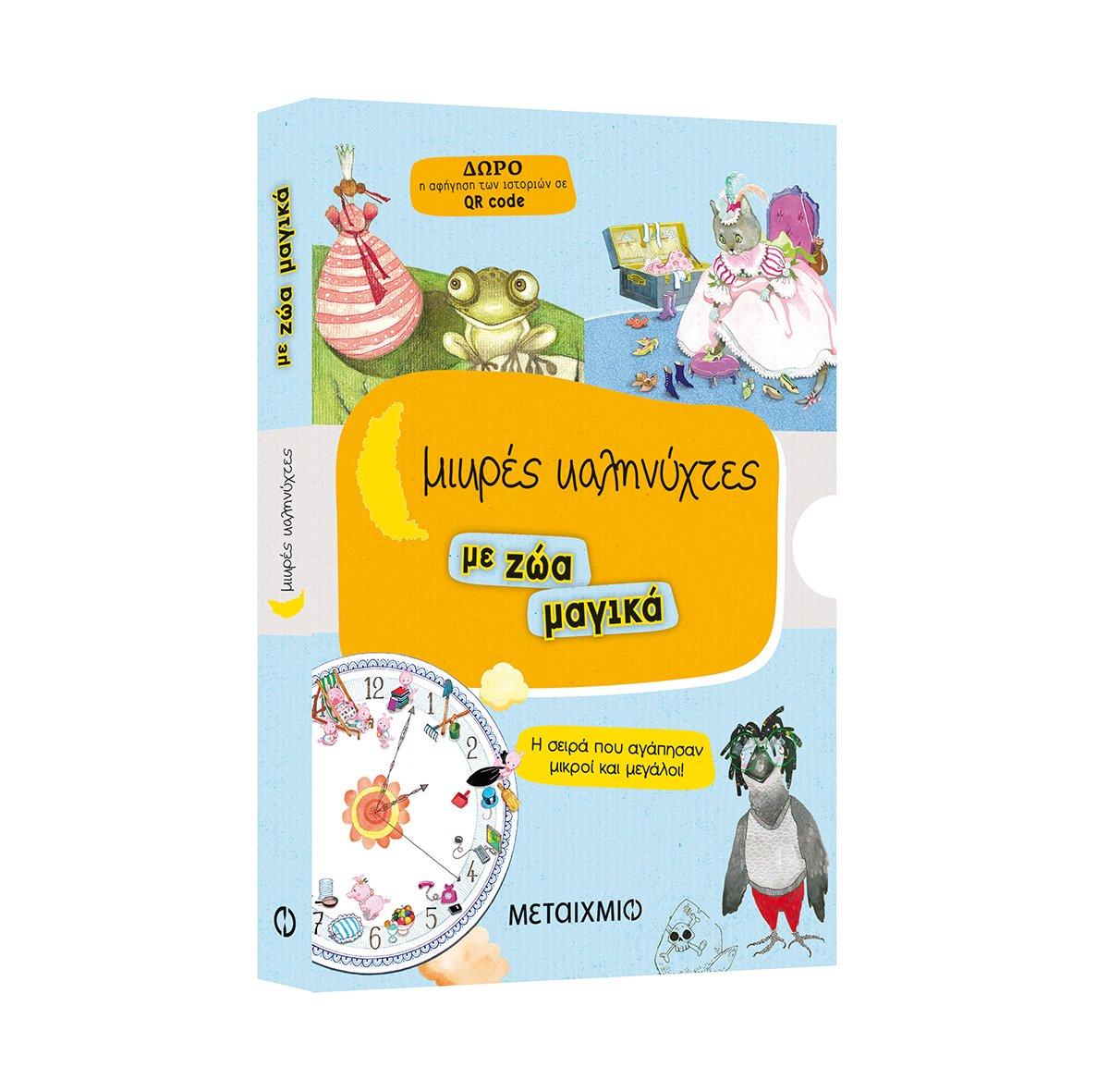 ΚΑΣΕΤΙΝΑ ΜΙΚΡΕΣ ΚΑΛΗΝΥΧΤΕΣ ΜΕ ΖΩΑ ΜΑΓΙΚΑ ( Ο βάτραχος και το φιλί / Τα γουρουνάκια της ευτυχίας / Παπαγάλος πειρατής / Η παπουτσωμένη γάτα)