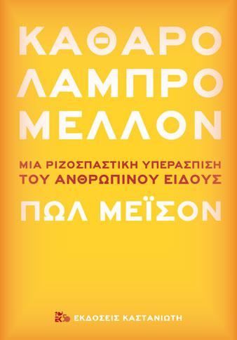 ΚΑΘΑΡΟ ΛΑΜΠΡΟ ΜΕΛΛΟΝ