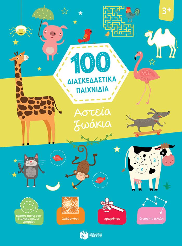 100 ΔΙΑΣΚΕΔΑΣΤΙΚΑ ΠΑΙΧΝΙΔΙΑ: ΑΣΤΕΙΑ ΖΩΑΚΙΑ