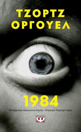 1984 - POCKET