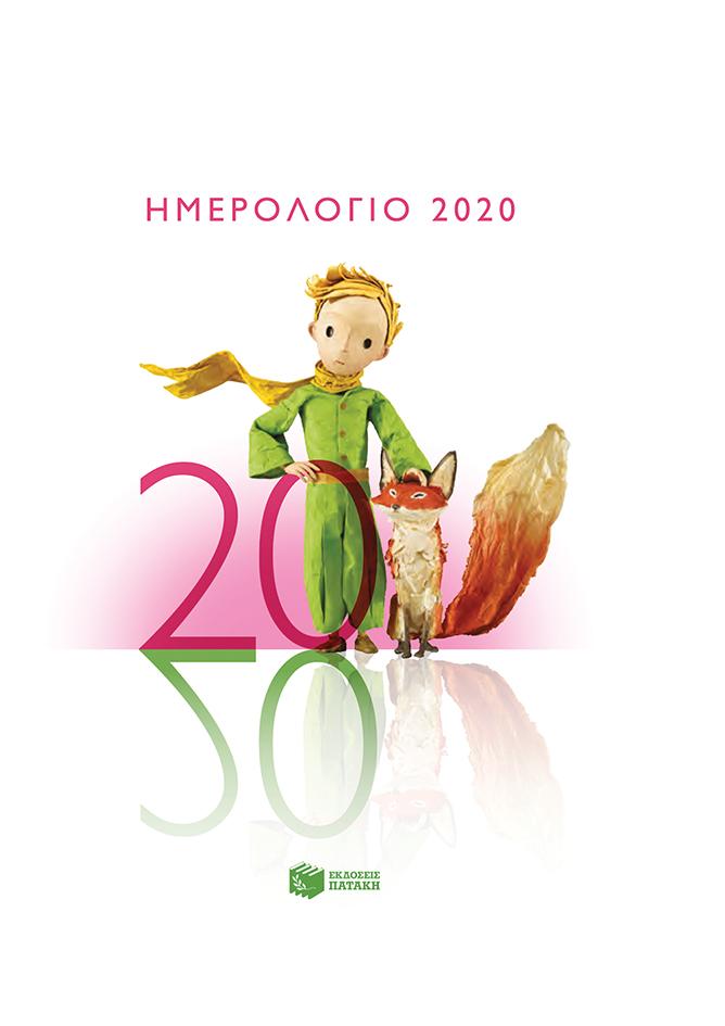 Ο ΜΙΚΡΟΣ ΠΡΙΓΚΙΠΑΣ - ΗΜΕΡΟΛΟΓΙΟ 2020 (ΔΕΜΕΝΟ)