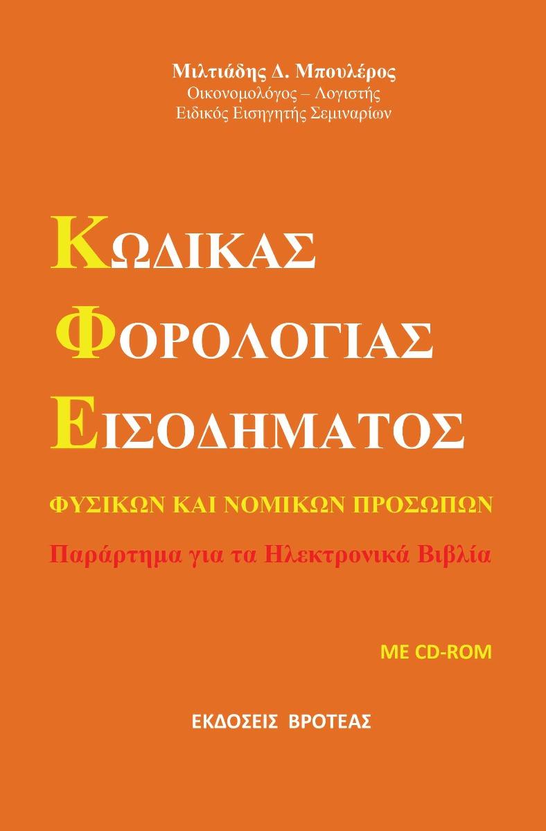 ΚΩΔΙΚΑΣ ΦΟΡΟΛΟΓΙΑΣ ΕΙΣΟΔΗΜΑΤΟΣ (ΚΦΕ)