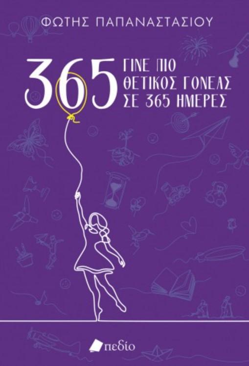 ΓΙΝΕ ΘΕΤΙΚΟΣ ΑΝΘΡΩΠΟΣ ΣΕ 365 ΗΜΕΡΕΣ - PURPLE