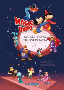 MAGIC BIRDS : ΜΑΓΙΚΕΣ ΙΣΤΟΡΙΕΣ ΓΙΑ ΟΝΕΙΡΑ ΓΛΥΚΑ 3