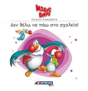 MAGIC BIRDS ΠΑΙΔΙΚΑ ΚΑΜΩΜΑΤΑ: ΔΕΝ ΘΕΛΩ ΝΑ ΠΑΩ ΣΧΟΛΕΙΟ!