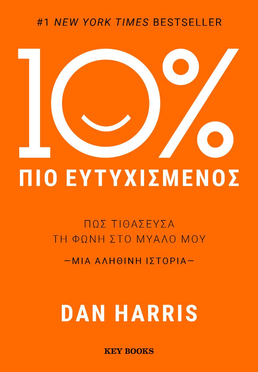 10% ΠΙΟ ΕΥΤΥΧΙΣΜΕΝΟΣ
