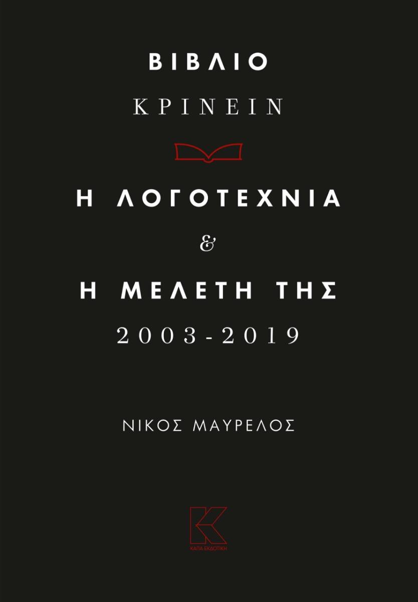 ΒΙΒΛΙΟ ΚΡΙΝΕΙΝ - Η ΛΟΓΟΤΕΧΝΙΑ ΚΑΙ Η ΜΕΛΕΤΗ ΤΗΣ 2003 -2019