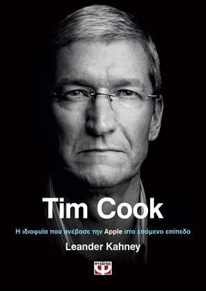 TIM COOK. Η ΙΔΙΟΦΥΙΑ ΠΟΥ ΑΝΕΒΑΣΕ ΤΗΝ APPLE ΣΤΟ ΕΠΟΜΕΝΟ ΕΠΙΠΕΔΟ.