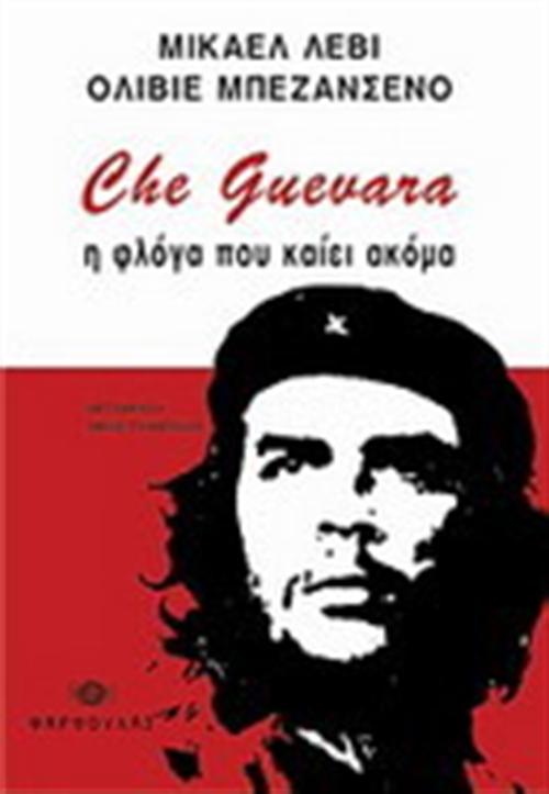CHE GUEVARA: Η ΦΛΟΓΑ ΠΟΥ ΚΑΙΕΙ ΑΚΟΜΑ