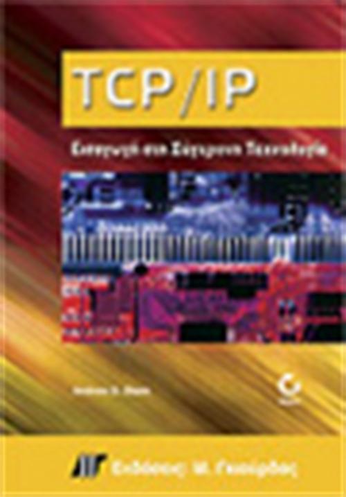 TCP/IP-ΕΙΣΑΓΩΓΗ ΣΤΗΝ ΣΥΓΧΡΟΝΗ ΤΕΧΝΟΛΟΓΙΑ