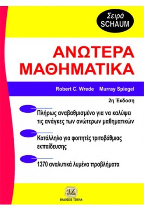 ΑΝΩΤΕΡΑ ΜΑΘΗΜΑΤΙΚΑ (3Η ΕΚΔΟΣΗ)