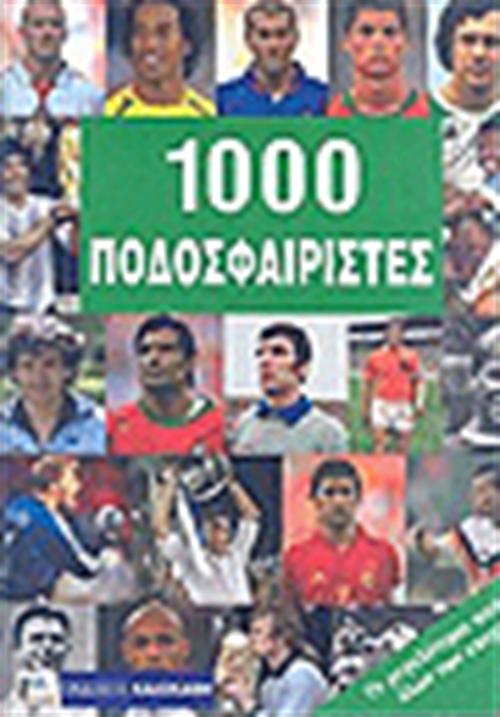 1000 ΠΟΔΟΣΦΑΙΡΙΣΤΕΣ