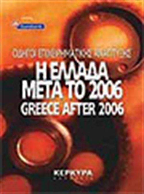 Η ΕΛΛΑΔΑ ΜΕΤΑ ΤΟ 2006-GREECE AFTER 2006