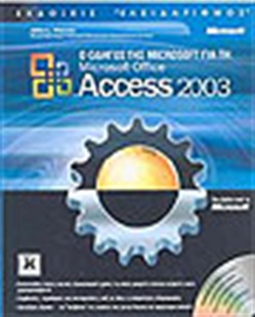 ΟΔΗΓΟΣ ΤΗΣ MICROSOFT ΓΙΑ ΤΗΝ MICROSOFT OFFICE ACCESS 2003