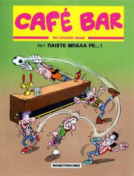 CAFE BAR 1: ΠΑΙΞΤΕ ΜΠΑΛΑ ΡΕ!