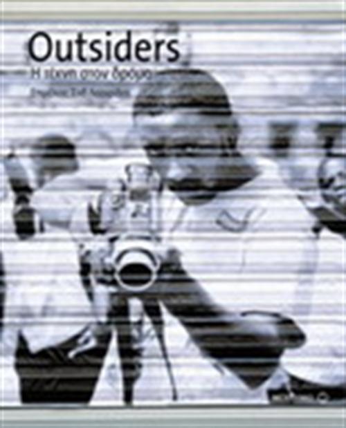 OUTSIDERS: Η ΤΕΧΝΗ ΣΤΟ ΔΡΟΜΟ