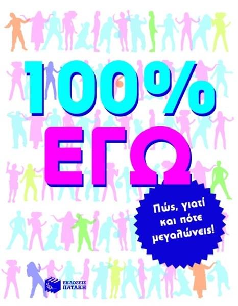 100% ΕΓΩ