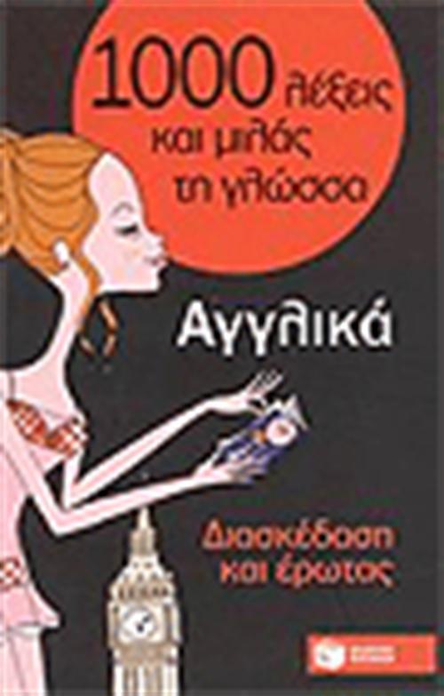 1000 ΛΕΞΕΙΣ ΚΑΙ ΜΙΛΑΣ ΤΗ ΓΛΩΣΣΑ: ΑΓΓΛΙΚΑ - ΔΙΑΣΚΕΔΑΣΗ ΚΑΙ ΕΡΩΤΑΣ