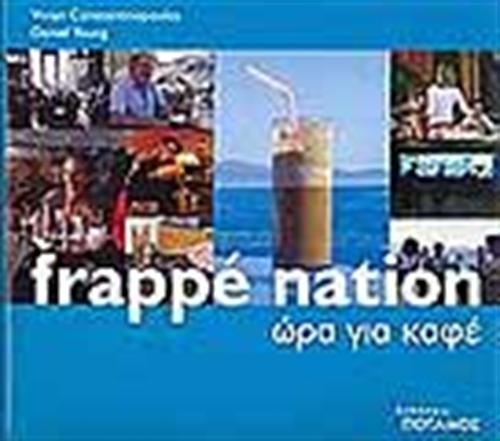 FRAPPE NATION/ΩΡΑ ΓΙΑ ΚΑΦΕ (ΔΙΓΛΩΣΣΗ ΕΚΔΟΣΗ)