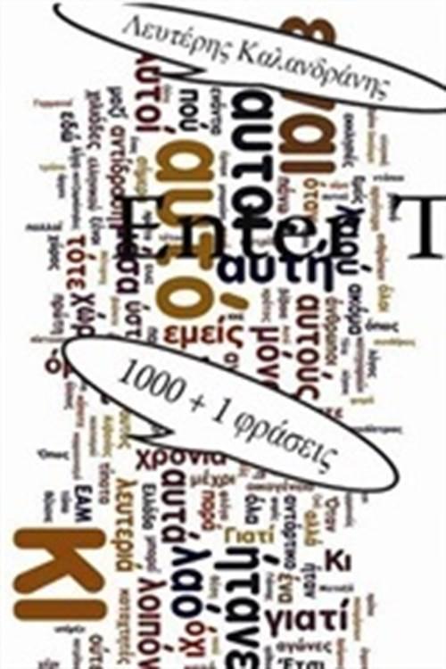 1000 + 1 ΦΡΑΣΕΙΣ