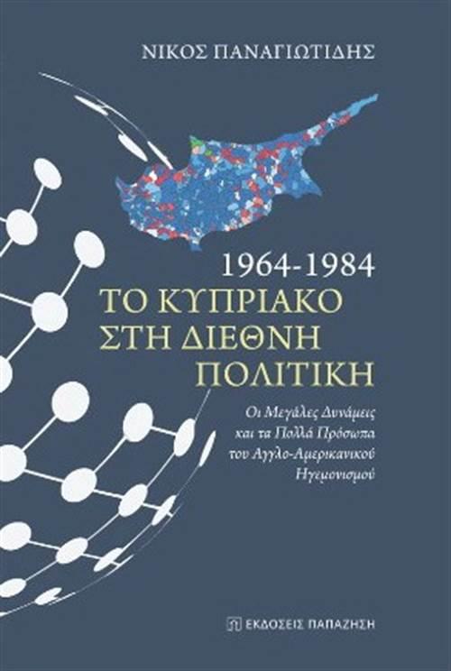 1964-1984 - ΤΟ ΚΥΠΡΙΑΚΟ ΣΤΗ ΔΙΕΘΝΗ ΠΟΛΙΤΙΚΗ