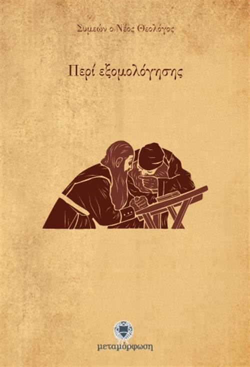 ΣΥΜΕΩΝ Ο ΝΕΟΣ ΘΕΟΛΟΓΟΣ - ΠΕΡΙ ΕΞΟΜΟΛΟΓΗΣΗΣ