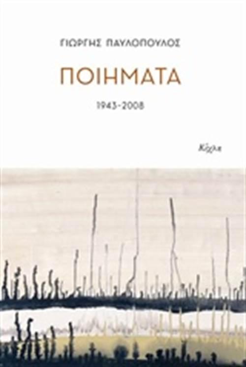 ΠΟΙΗΜΑΤΑ 1943-2008