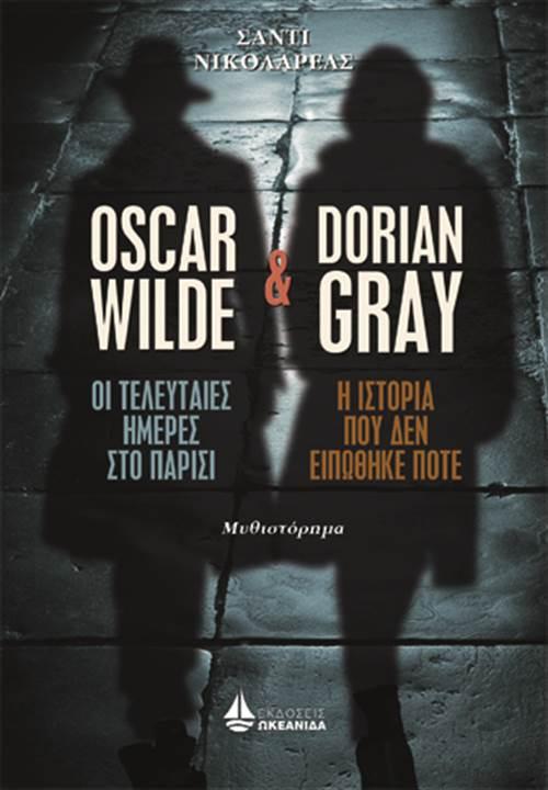 OSCAR WILDE ΚΑΙ DORIAN GREY