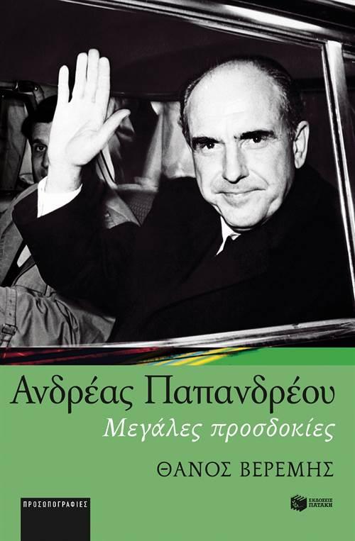 ΑΝΔΡΕΑΣ ΠΑΠΑΝΔΡΕΟΥ - ΜΕΓΑΛΕΣ ΠΡΟΣΔΟΚΙΕΣ