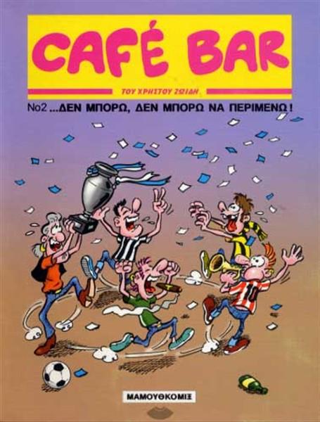 CAFE BAR 2: ΔΕΝ ΜΠΟΡΩ ΔΕΝ ΜΠΟΡΩ ΝΑ ΠΕΡΙΜΕΝΩ!