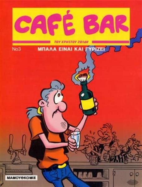 CAFE BAR 3: ΜΠΑΛΑ ΕΙΝΑΙ ΚΑΙ ΓΥΡΙΖΕΙ!